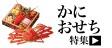 かに/おせち特集2015
