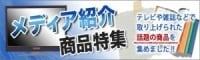 メディア紹介商品特集│JAC