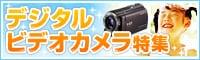 デジタルビデオカメラ特集│ヤマダ家電