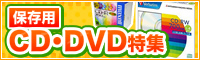 保存用CD・DVD特集