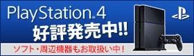 Playstation4新発売特集