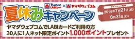 LABIカード夏休みキャンペーン