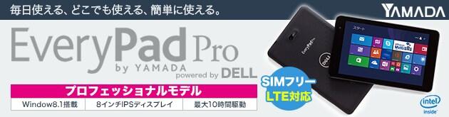Windows8.1搭載 LTE SIM対応 EveryPad PRO