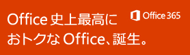 Office365新登場