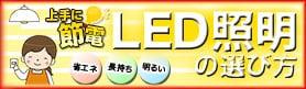 上手に節電 LED照明の選び方