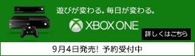 XboxOne登場