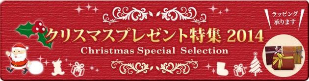 クリスマス特集2014 ラッピング承ります