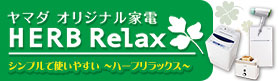 ヤマダオリジナルブランド HERB Relax