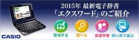 2015年 カシオ最新電子辞書「エクスワード」