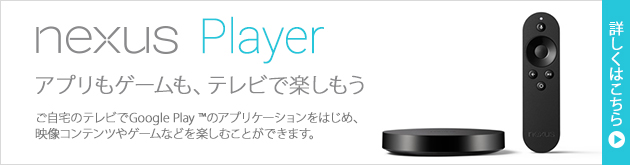 Android TV搭載 Nexus Player