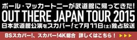 スカパー!(来日公演)