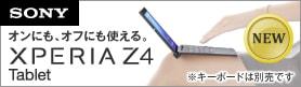 SONY 「新ジャンル」のモバイルデバイス XPERIA Z4 Tablet
