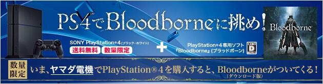 PS4を購入するとBloodborneがついてくる!
