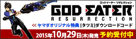 【ゲーム】151029発売 ゴッドイーターリザレクション