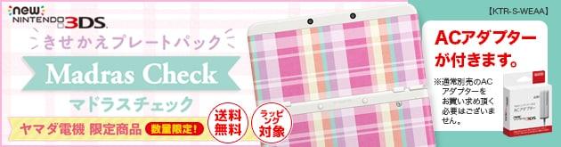 NEW 3DS ヤマダオリジナル!マドラスチェック柄