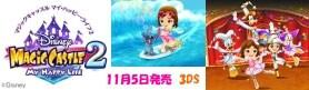 【ゲーム】151105発売 ディズニーマジックキャッスル