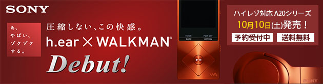 SONY 新型ウォークマン