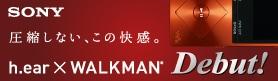 SONY 新ウォークマン発売中