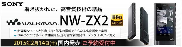 SONY ZX2登場 高音質技術で心震える感動を