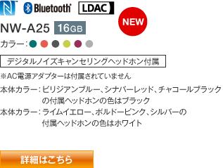 NEW! NFC、Bluetooth、LDAC「NW-A25(16GB)カラー:ビリジアンブルー(L)、シナバーレッド(R)、チャコールブラック(B)、ライムイエロー(Y)、ボルドーピンク(P)、シルバー(S)」 デジタルノイズキャンセリングヘッドホン付属 ※AC電源アダプターは付属されていません 本体カラー:ビリジアンブルー、シナバーレッド、チャコールブラックの付属ヘッドホンの色はブラック 本体カラー:ライムイエロー、ボルドーピンク、シルバーの付属ヘッドホンの色はホワイト