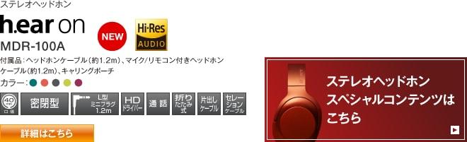 NEW!ステレオヘッドホン h.ear on 「MDR-100A」[ハイレゾ対応] 付属品:ヘッドホンケーブル(約1.2m)、マイク/リモコン付きヘッドホンケーブル(約1.2m)、キャリングポーチ カラー:ビリジアンブルー(L)、シナバーレッド(R)、チャコールブラック(B)、ライムイエロー(Y)、ボルドーピンク(P)
