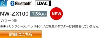 NEW! NFC、Bluetooth、LDAC「NW-ZX100(128GB)」カラー:シルバー(S) ※キャリングケース、ヘッドホン、AC電源アダプターは付属されていません