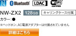 NEW! NFC、Bluetooth、LDAC、Wi-Fi「NW-ZX2(128GB)」カラー:ブラック(B) キャリングケース付属 ※ヘッドホン、AC電源アダプターは付属されていません