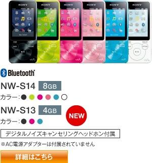 NEW! Bluetooth 「NW-S14(8GB)カラー:ブラック(B)、グリーン(G)、ビビッドピンク(P)、ライトピンク(PI)、ブルー(L)、ホワイト(W)」「NW-S13(4GB)カラー:ブラック(B)、ビビッドピンク(P)、ブルー(L)」デジタルノイズキャンセリングヘッドホン付属 ※AC電源アダプターは付属されていません