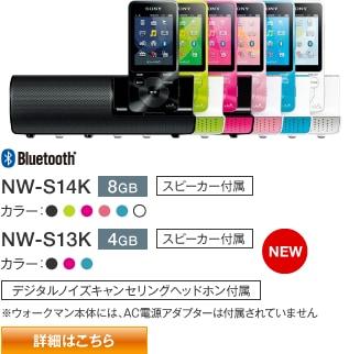 NEW! Bluetooth 「NW-S14K(8GB)カラー:ブラック(B)、グリーン(G)、ビビッドピンク(P)、ライトピンク(PI)、ブルー(L)、ホワイト(W) スピーカー付属」「NW-S13K(4GB)カラー:ブラック(B)、ビビッドピンク(P)、ブルー(L) スピーカー付属」デジタルノイズキャンセリングヘッドホン付属 ※ウォークマン本体には、AC電源アダプターは付属されていません