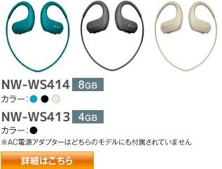 「NW-W274S(8GB)カラー:ブルー(L)、ブラック(B)、ホワイト(W)」「NW-W273S(4GB)カラー:ブラック(B)」※AC電源アダプターはどちらのモデルにも付属されていません