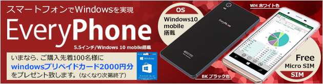 スマホでWindows10 EveryPhone キャンペーン中