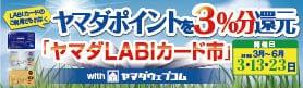 ヤマダLABIカード市