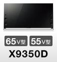 「X9350D」65V型/55V型