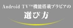 Android TV™機能搭載ブラビアの選び方