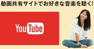 動画共有サイトでお好きな音楽を聴く!