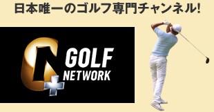 日本唯一のゴルフ専門チャンネル!