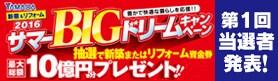 サマーBIGキャンペーン(7/30迄)