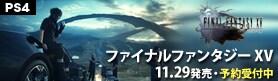 【ゲーム】ファイナルファンタジーXV