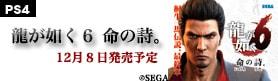 【ゲーム】龍が如く6