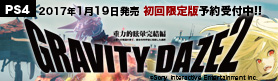 【ゲーム】GRAVITY DAZE 2