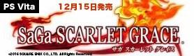 【ゲーム】サガ スカーレット グレイス