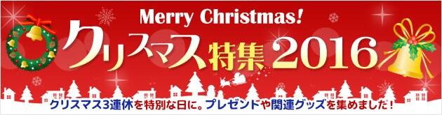 クリスマス特集2016