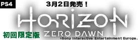 【ゲーム】ホライゾン ゼロ ドーン