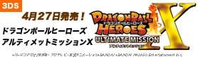 【ゲーム】ドラゴンボールヒーローズアルティメットミッションX