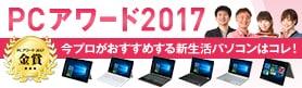 PCアワード2017春