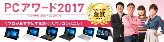 PCアワード2017