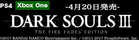 【ゲーム】ダークソウル3THE FIRE FADES EDITION