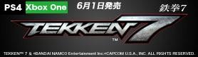 【ゲーム】鉄拳7