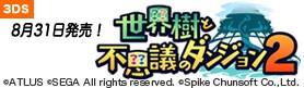 【ゲーム】世界樹と不思議のダンジョン2