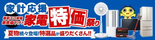 家計応援・家電特価祭り!